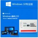 微软(Microsoft) 正版windows10Win10电脑系统软件家庭版/专业版中英文邮件版 邮件专业版64位中文