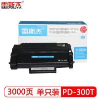 雷斯杰 KY-奔图PD300黑色硒鼓 适用奔图:P3100系列/3105DN系列/P3205系列/P3225DN系列/P3405系列/P3200D/P3255DN/P3505DN/P3500系列/P3502DN