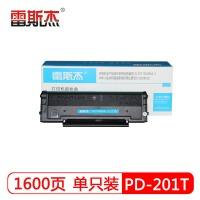 雷斯杰 KY-奔图PD201黑色硒鼓 适用奔图:P2500/P2200/2505/6500/6600/6550