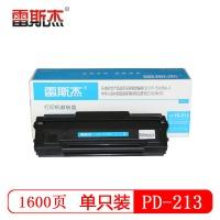雷斯杰 KY-奔图PD-213黑色硒鼓 适用奔图:P2206/P2206NW/M6202系列/M6603NW