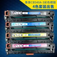 鑫万通CB540-3A 125A四色套装硒鼓墨盒适用惠普HP CP1215 1515n 1518ni CM1312nfi MFP佳能CRG-416