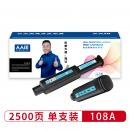人人印 108A 黑色 适用于惠普HP1005c/W1108a/ns1005 /ns1020