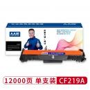 人人印 CF219A 高容量黑色硒鼓组件 适用惠普HP M132NW M132FN M132FP